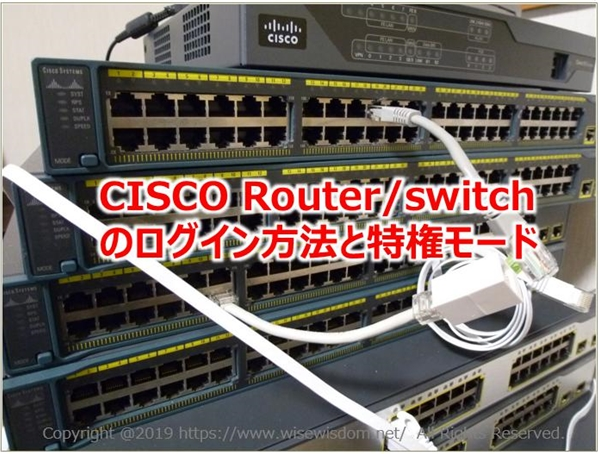 CISCO Router/switchのログイン方法と特権モード